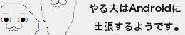 やる夫RSS+インデックス(Android)