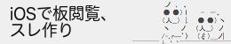 やる夫BBS+エディター(iOS)