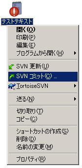 SVNコミット