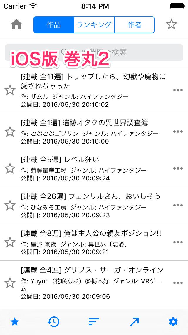 Android ムーンライトノベルズ ダウンロード アプリ なろう!ビューアー